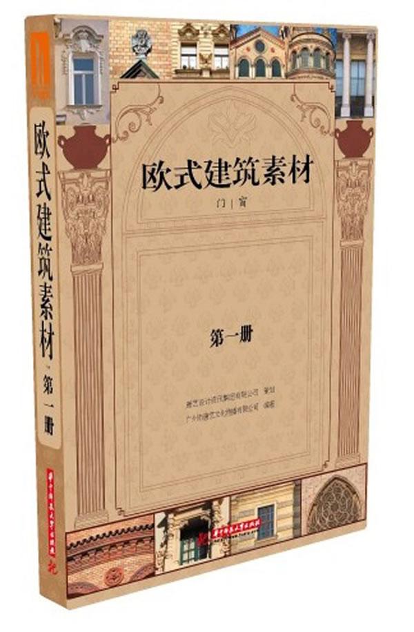 欧式建筑素材(第1册)(古希腊风格,古罗马风格,巴洛克风格,哥特式风格