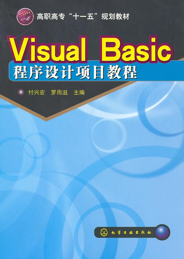 visual basic程序设计项目教程(付兴宏)