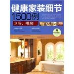 健康家装细节1500例(卫浴、书房)