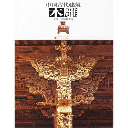 中国古代建筑木雕
