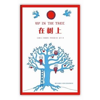 """在树上(大作家写给孩子的""""小""""书,《盲刺客》作者、""""加拿大文学女王""""布克奖得主玛格丽特·阿特伍德)(爱心树童书馆出品)"""