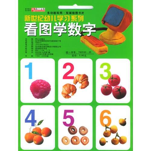 新世纪幼儿学习系列--看图学数字(多功能双用.双面)