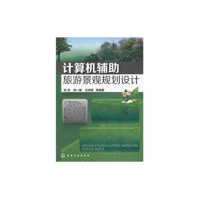 【计算机辅助旅游景观规划设计图片】高清图
