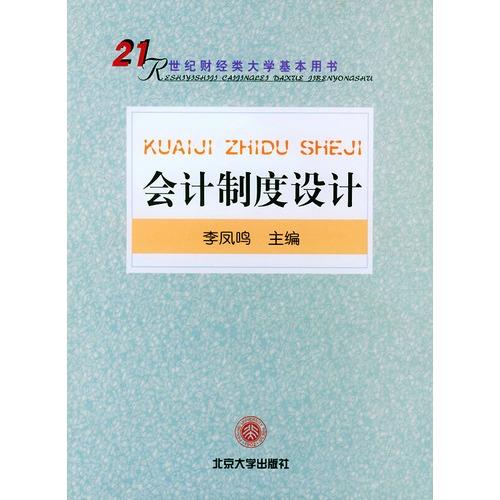 会计制度设计/21世纪南京审计学院教材