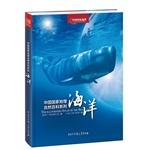 中国国家地理自然百科系列-海洋(中国最权威的海洋百科,全面揭秘大洋深处的奇妙世界,开启蓝色海洋之门!1000幅图片,超值精装!)