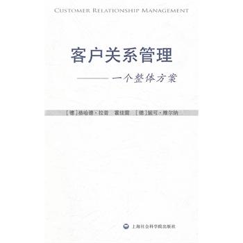 客户关系管理:一个整体方案