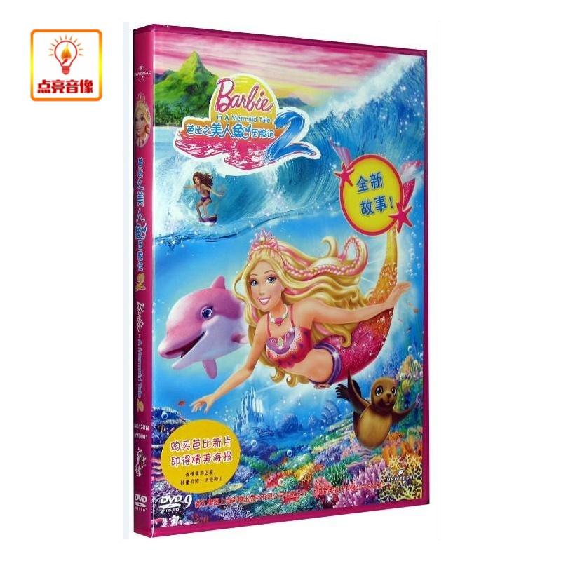 【影视剧卡通\/动画】动画片 芭比之美人鱼历险