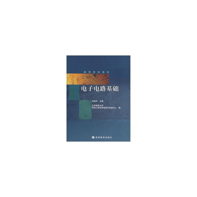电子电路基础 刘宝玲 北京邮电大学电信工程学院电路与系统中心