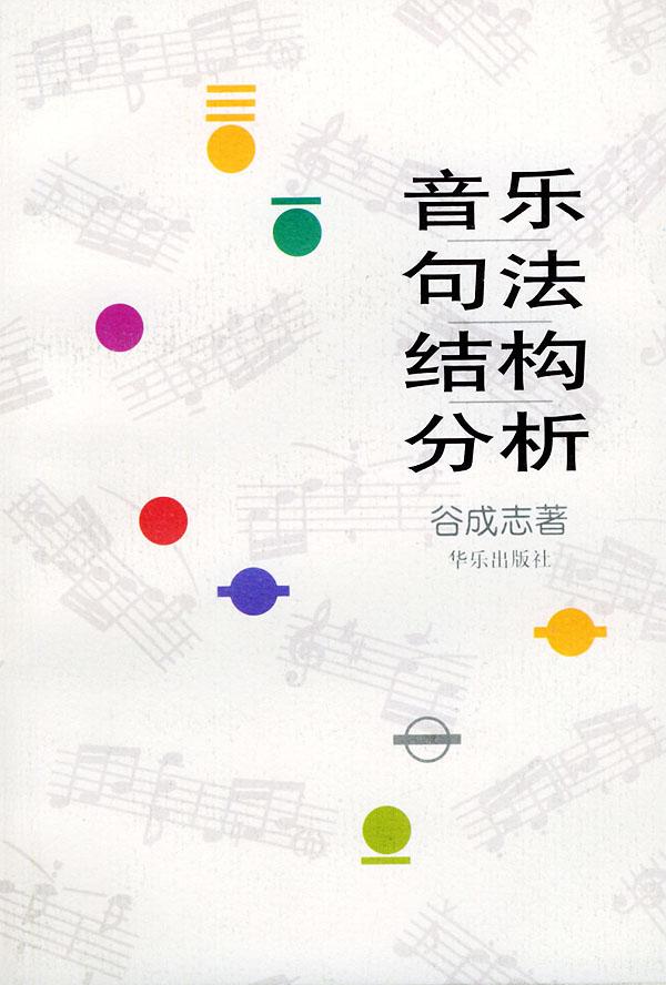 音乐句法结构分析