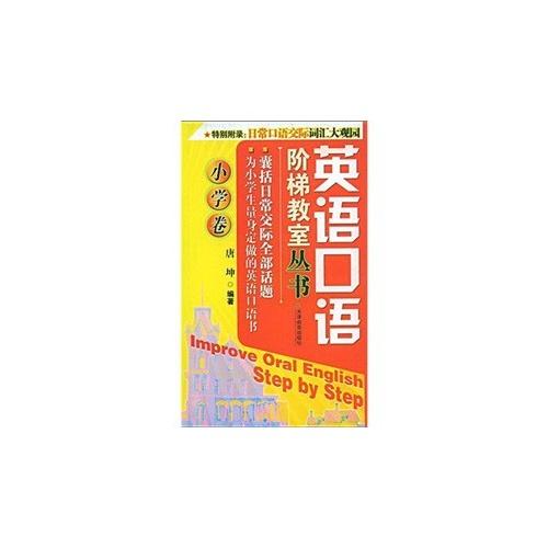英语口语阶梯教室(小学卷)