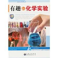 《走进化学世界丛书:有趣的化学实验》封面