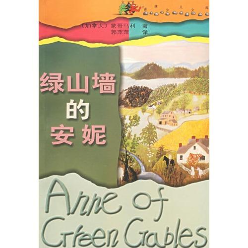 绿山墙的安妮 译林少儿文库图片