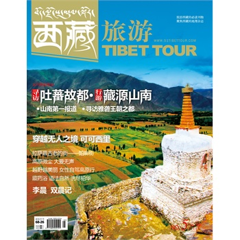 西藏旅游 月刊 2012年5月(电子杂志)