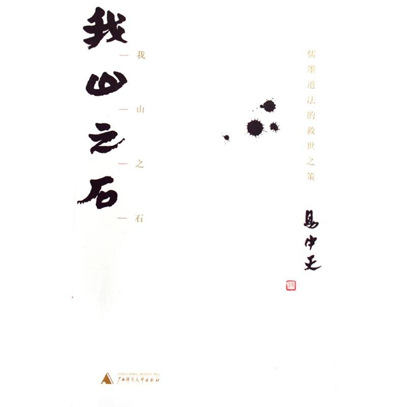 儒墨艺术字在线设计