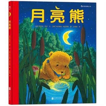 这次作者罗尔夫范尔又将可爱的小熊形象搬到纸上,创作出精彩的绘本.