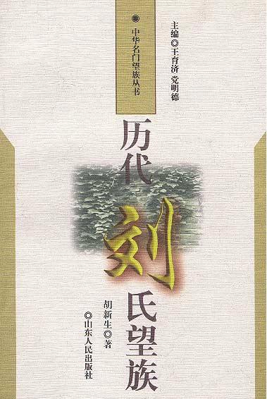 历代刘氏望族(中华名门望族丛书)