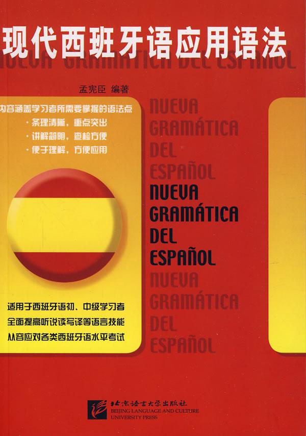 现代西班牙语应用语法