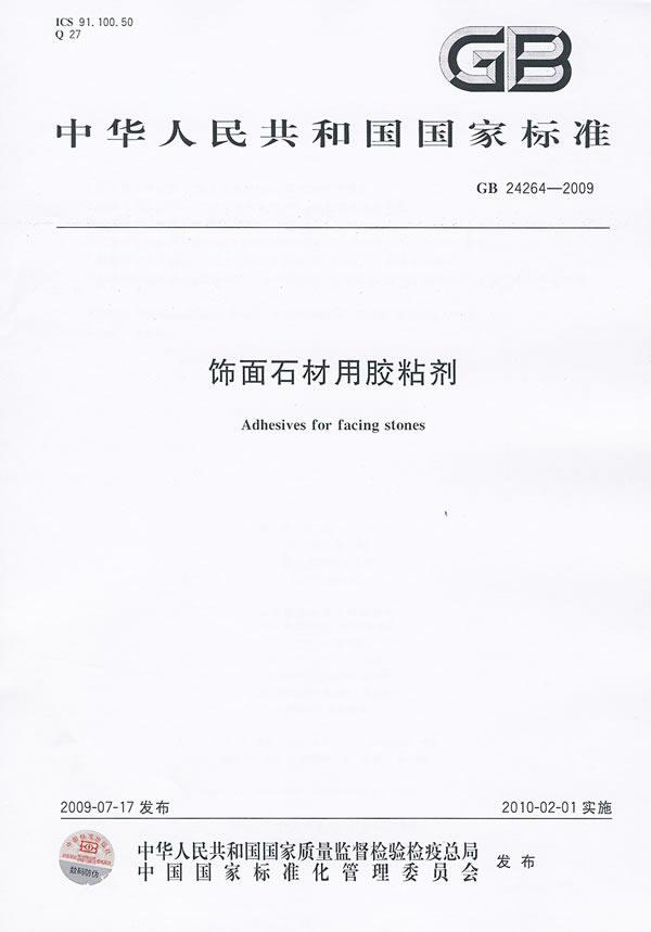 《饰面石材用胶粘剂》电子书下载 - 电子书下载 - 电子书下载
