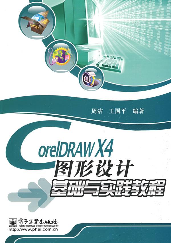 x4图形设计基础与实践教程图片