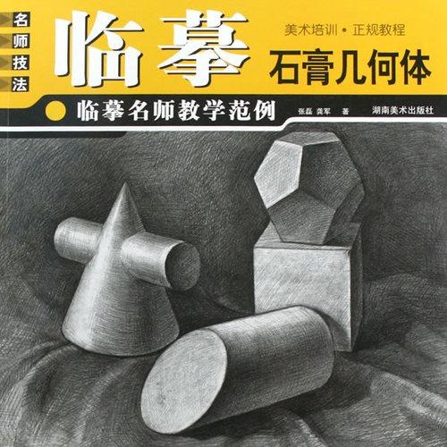 【临摹名师教学范例 石膏几何体图片】高清图