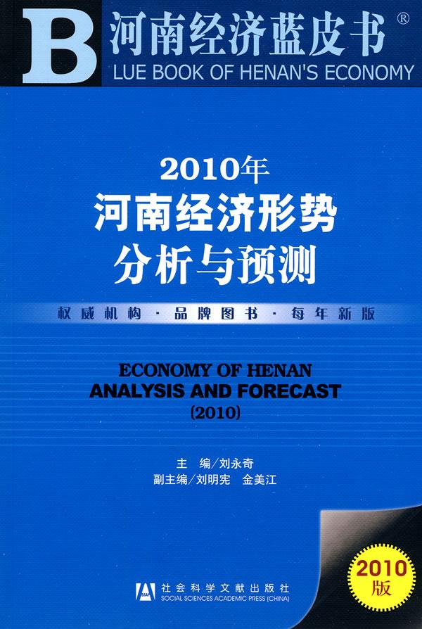 2010年经济形势分析_2014年就业形势分析图_经济分析图