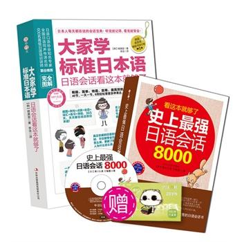 《史上最强日语会话8000》