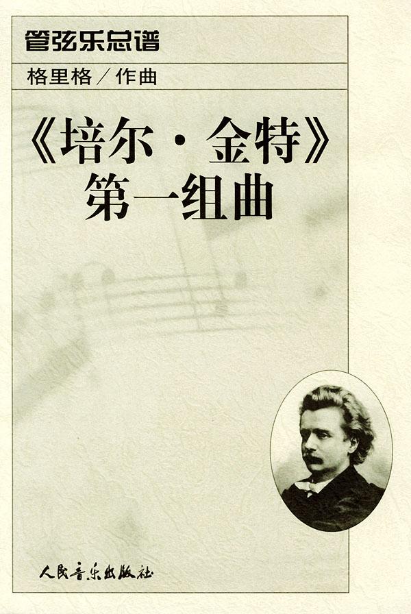 培尔金特 第一 组曲 管弦乐总谱下载 rain.net.cn
