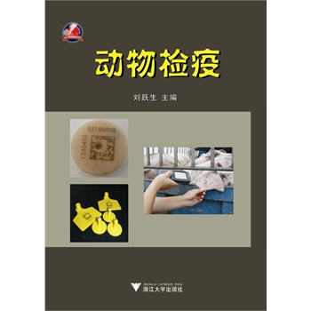 本书可作为 高职高专院校的动物防疫与检疫,畜牧兽医等专业的特色教材