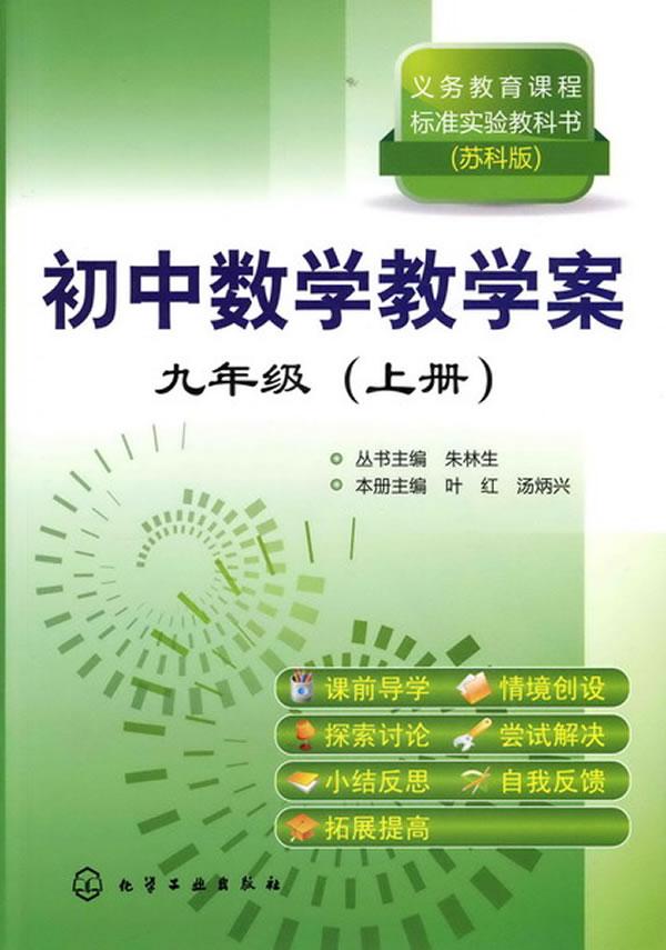 初中数学教学案:九年级(上册)(苏科版)