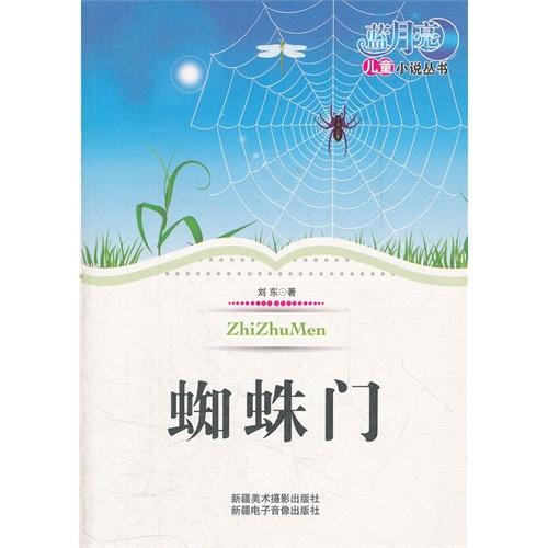 【蓝月亮儿童小说丛书:蜘蛛门图片】高清图