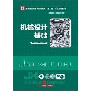 《机械设计基础-郭润兰》