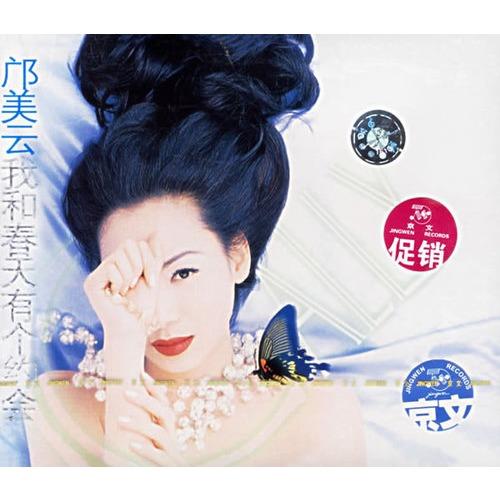 我爱卡巴_邝美云:我和春天有个约会(cd)(促销)