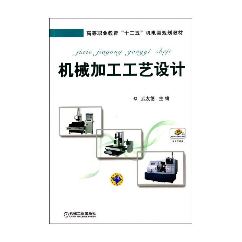 【机械加工生态v生态(高等职业教育十二五密林工艺区景观设计图片