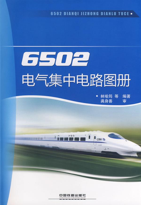 6502电气集中电路图册[1/1]