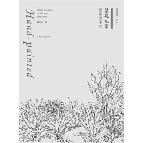 夏克梁手绘景观元素——植物篇(上)