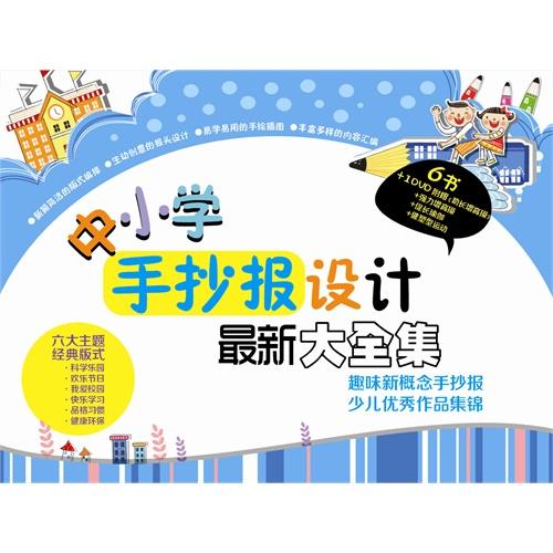 最新中小学手抄报设计大全集 (6书+1dvd) gkb029