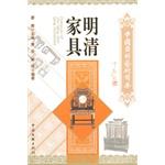 中国国粹艺术读本——明清家具
