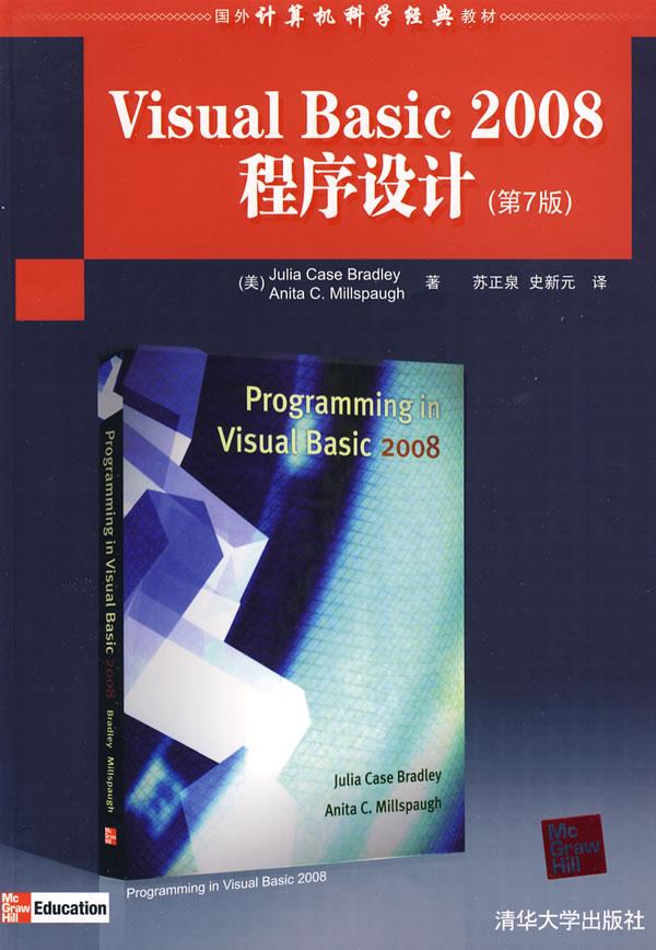 visual basic 2008程序设计(第七版)(国外计算机科学经典教材)