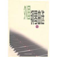 外国钢琴曲选(二)