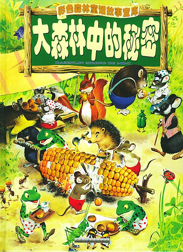 大森林中的秘密 彩色森林童话故事宝库(注音本)