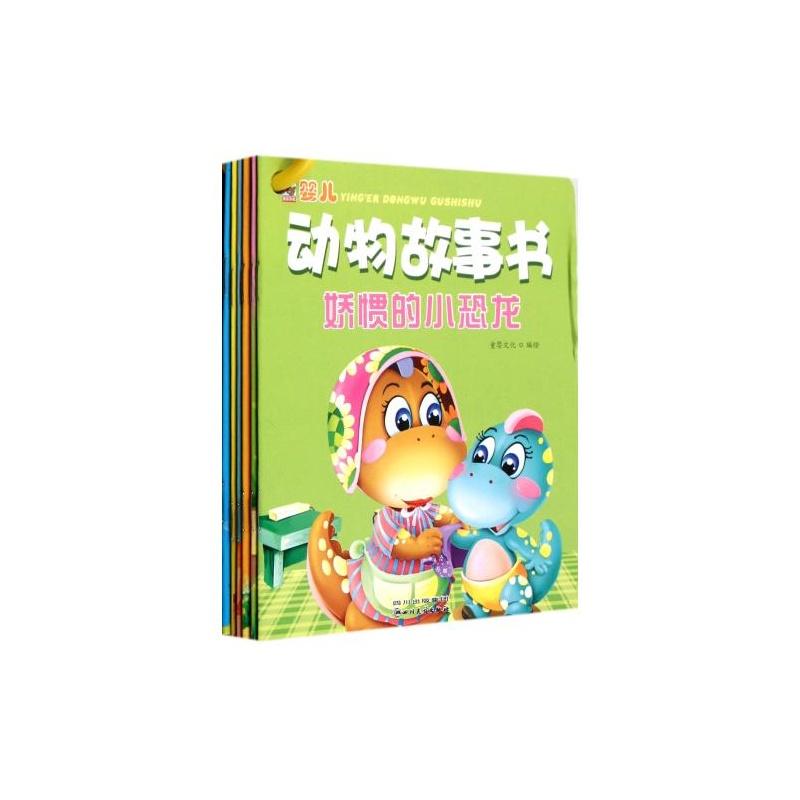 婴儿动物故事书共6册