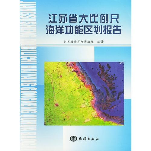 江苏省大比例尺海洋功能区划报告