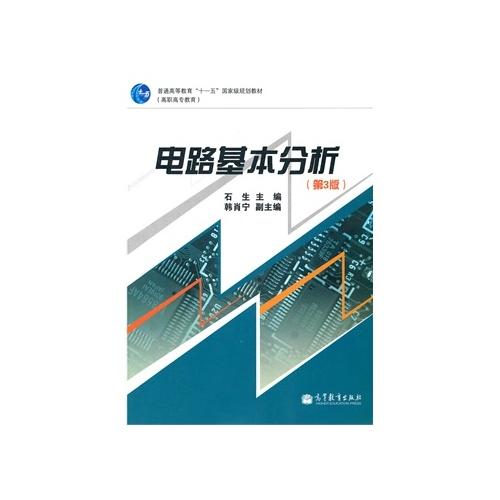 电路基本分析(第3版) 石生 9787040249798