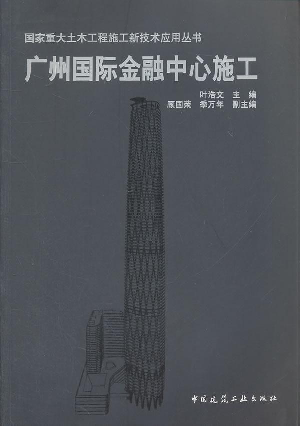 广州国际金融中心施工/叶浩文:图书比价:琅琅比价网