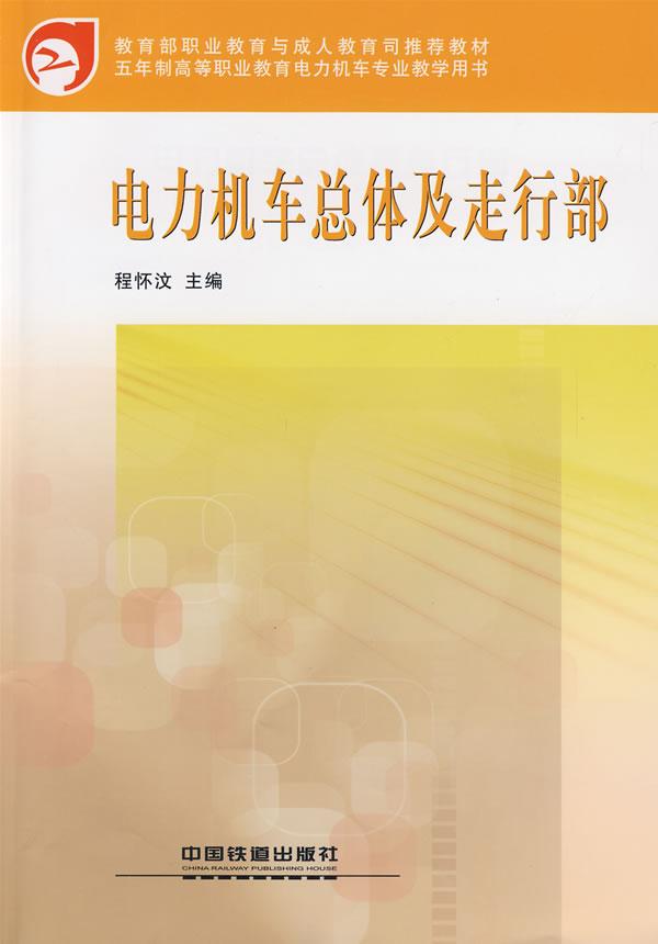 电力机车总体及走行部(教育部职业教育与成人教育司推荐教材)