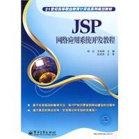 《JSP网络应用系统开发教程》封面
