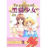 《黑猫少女1(轻小说天后郭妮盛赞的天才之作!)》封面