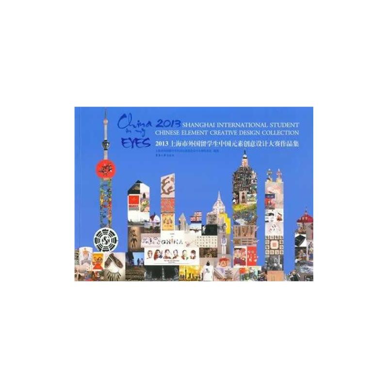 2013上海市外国留学生中国元素创意设计大赛作品集图片