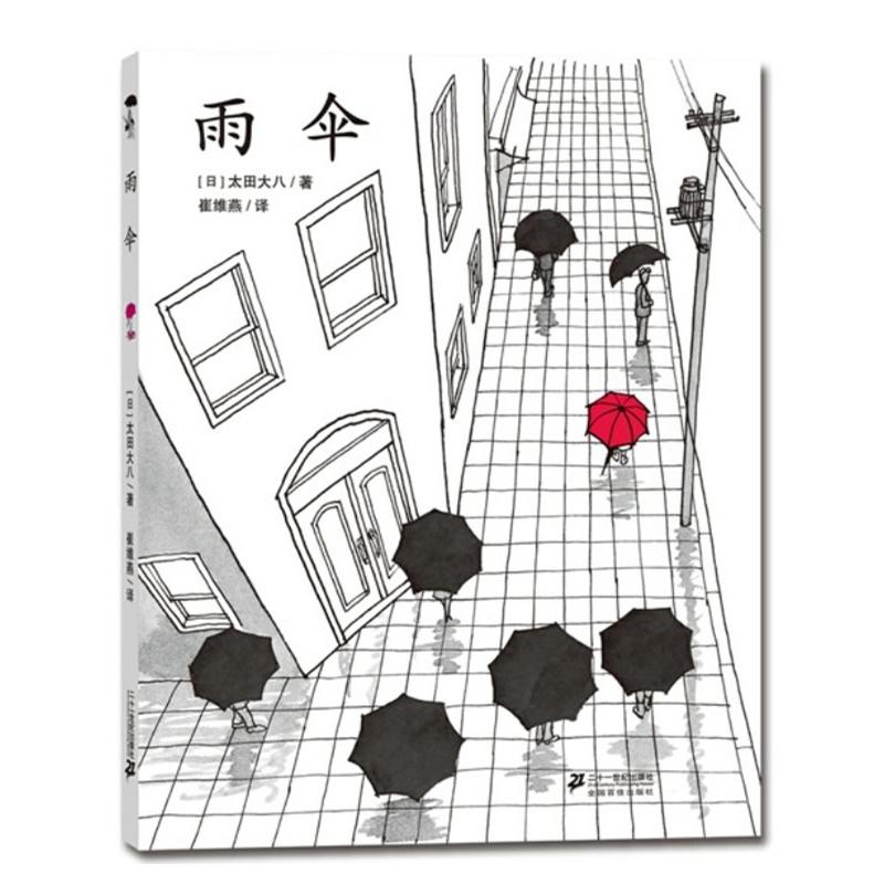 《精装图画书中学(一本无字图画书,一个a中学浪初中川沙吗雨伞是图片