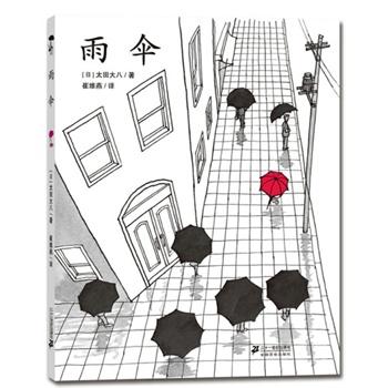 精装图画书 雨伞(一本无字图画书,一个天真浪漫小女孩的日常小事,扑面而来浓郁的雨日亲情!)